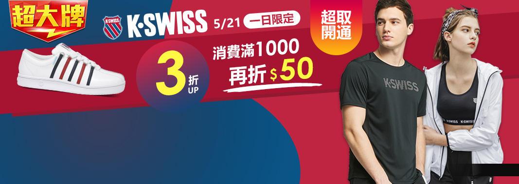 K-SWISS 超級品牌日