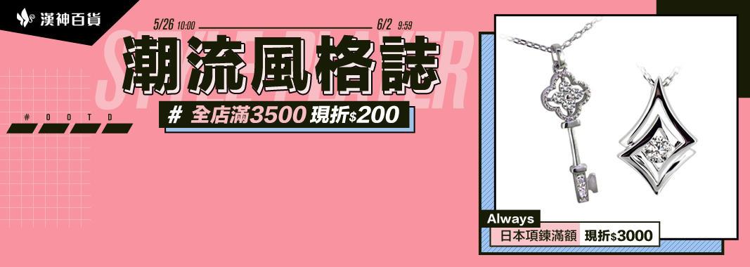 【Always】項鍊滿額 現折3000