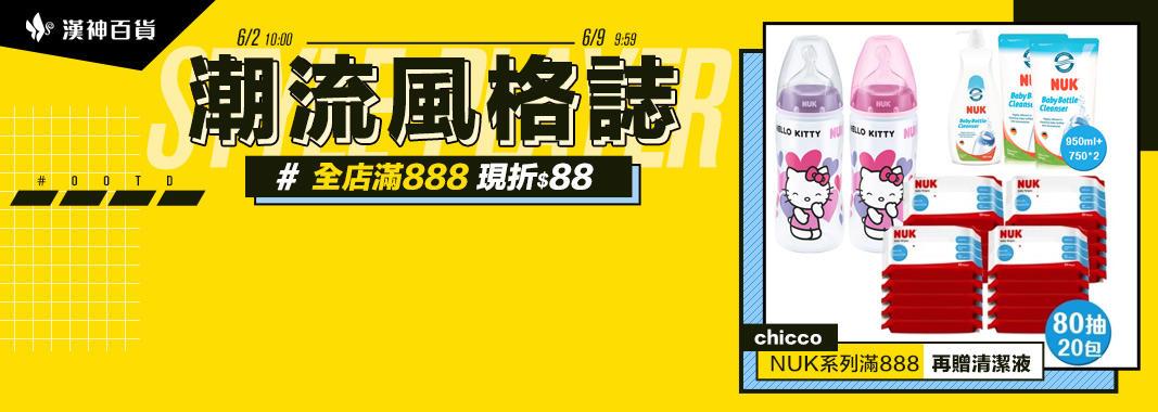 NUK系列滿888,送清潔液