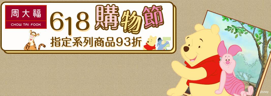618購物節 指定商品93折