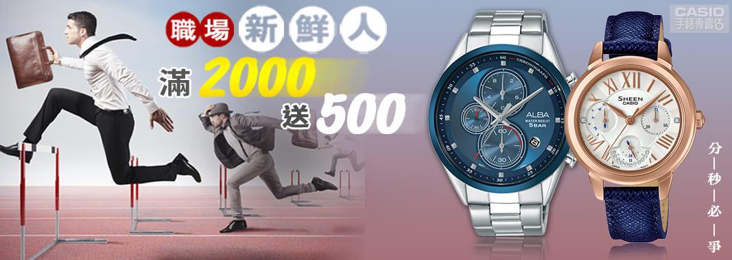 CASIO手錶專賣店 滿2000送500