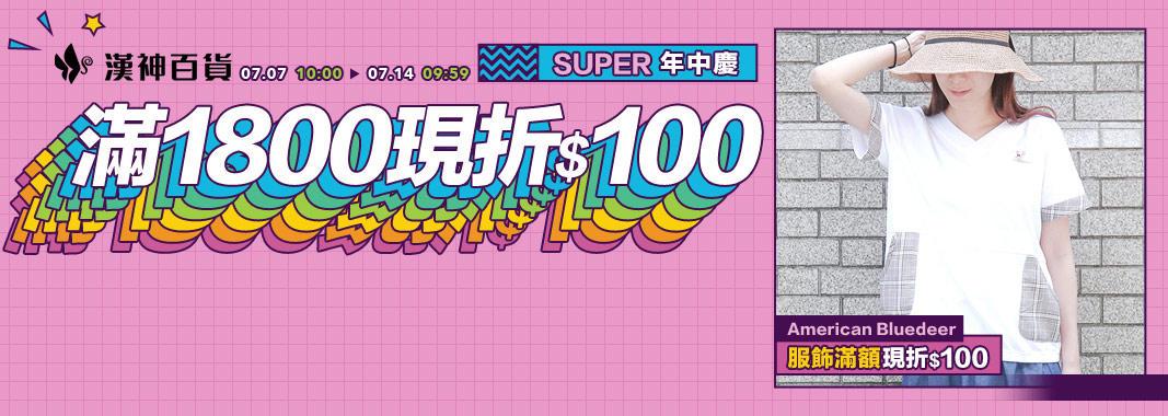 超級年中慶 全商品滿 1800現折100