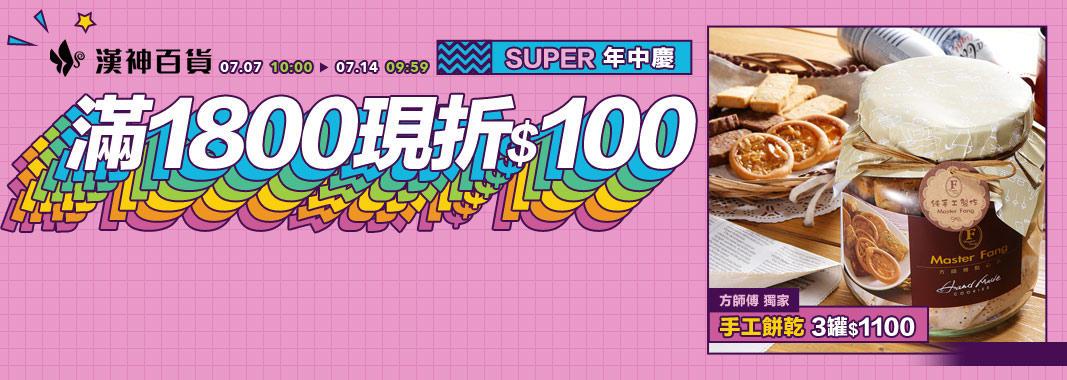 綜合手工餅乾三罐 特價1100