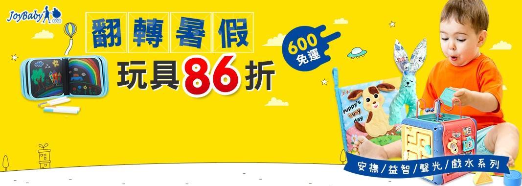 JoyBaby 玩具86折