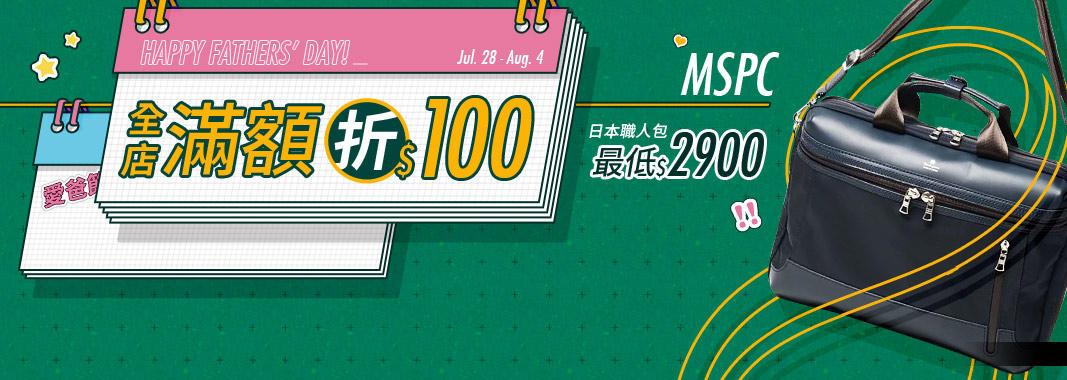 【MSPC】機能商務兩用公事包