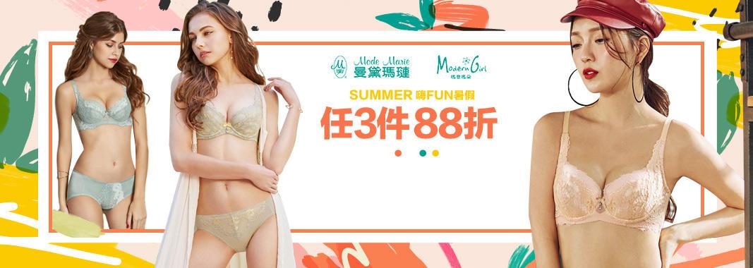 【曼黛瑪璉】嗨FUN暑假 任3件88折