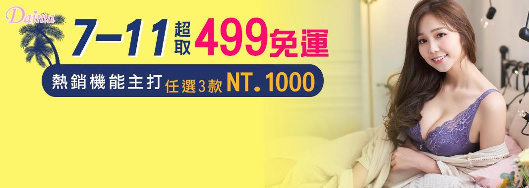 黛瑪 499免運