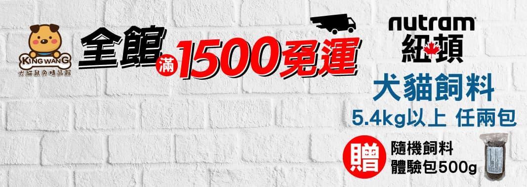 KING WANG 全館1500免運