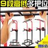 獨特多把位!!訓練進化 單雙槓結合,設伏地挺身器 鍛鍊手臂腹肌、肢體肌耐力 九段高低,適各種身高使用