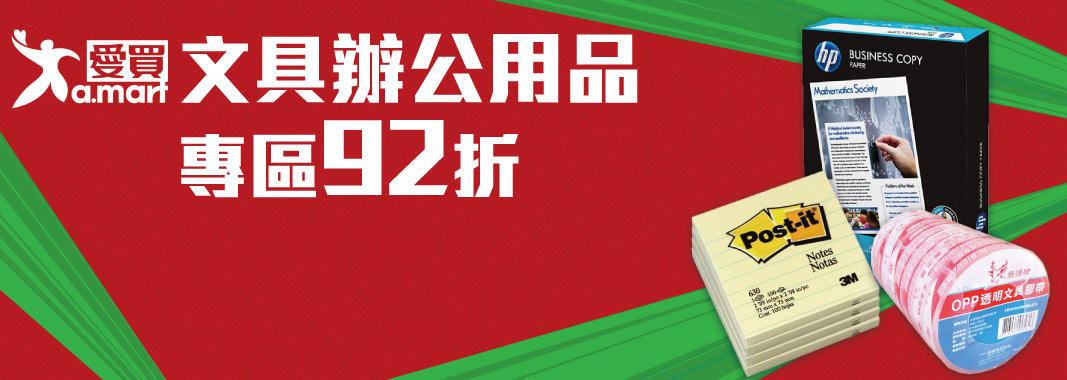 愛買文具辦公用品專區92折