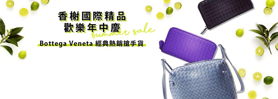 香榭國際精品BV經典熱銷搶手貨