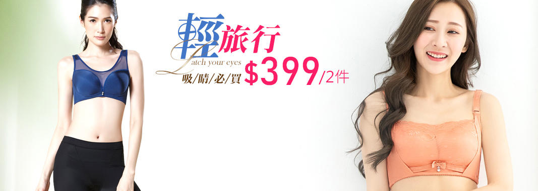 黛瑪Daima★吸晴必買2件$399
