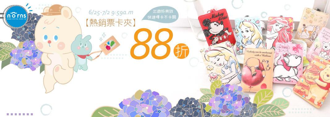 Norns ☆熱銷票卡夾☆88折