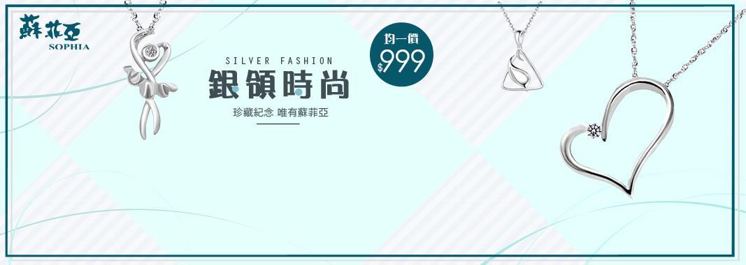 銀領時尚 均一價999