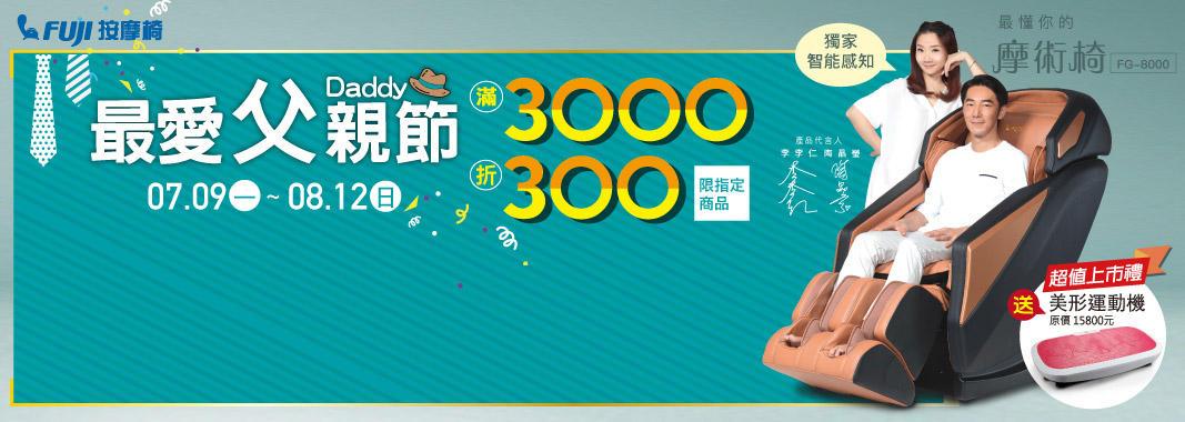 FUJI 爸爸節滿三千折300