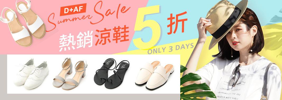 D+AF新品涼鞋5折