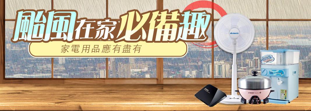 颱風天看電視
