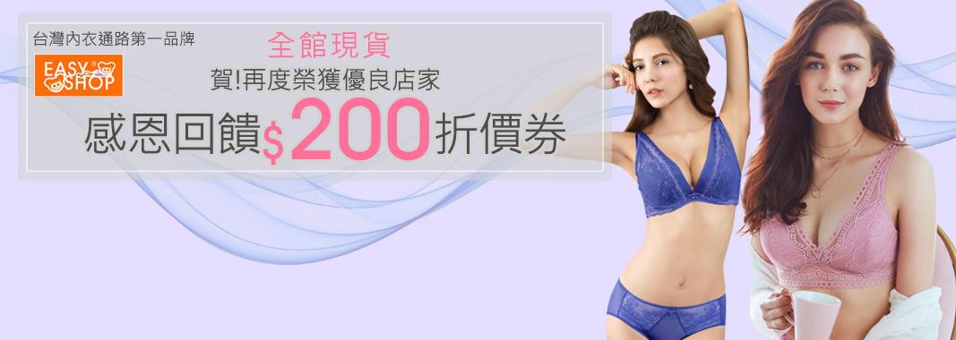 EASY SHOP★現領折200元