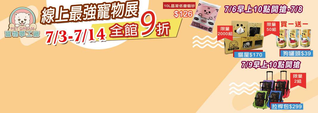 寵物夢工廠 全店9折