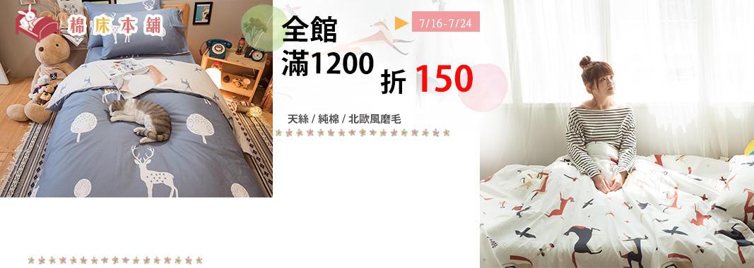 棉床本舖  全館滿1200折150