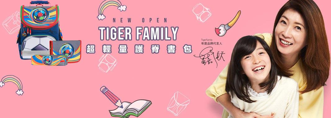 Tiger Family護脊書包  新櫃