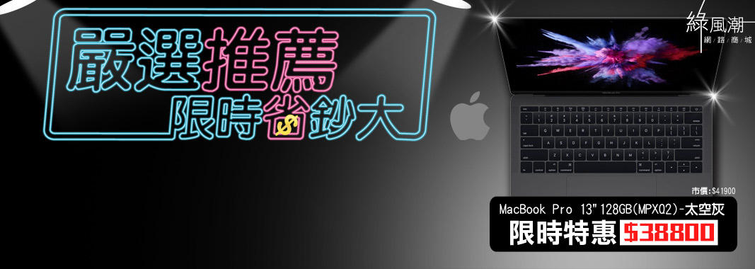 Apple Mac限時下殺