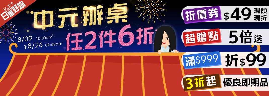 日華好物 中元辦桌全館任2件6折