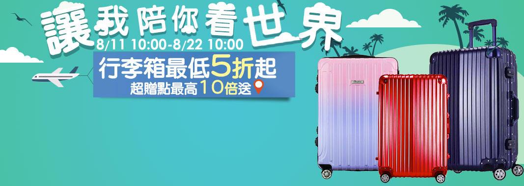 行李箱最低5折起