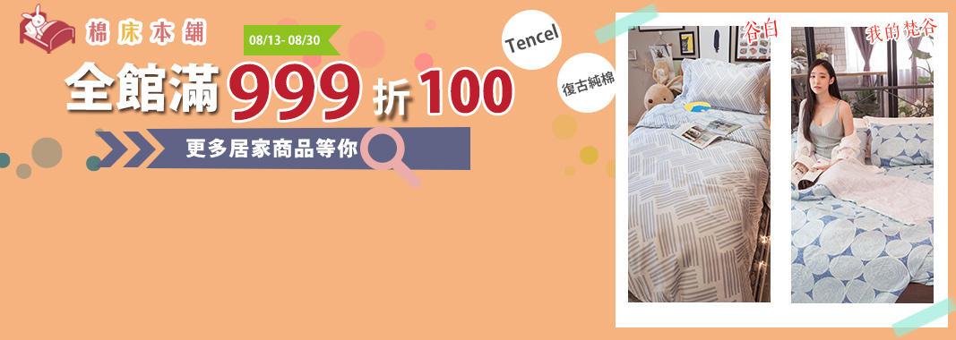 棉床本舖  全館滿999折100