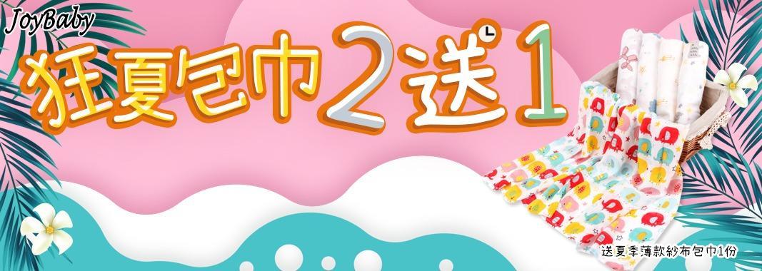 JoyBaby 狂夏包巾2送1