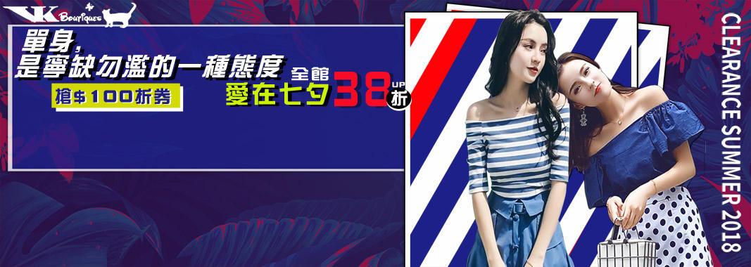 38折+百元折券