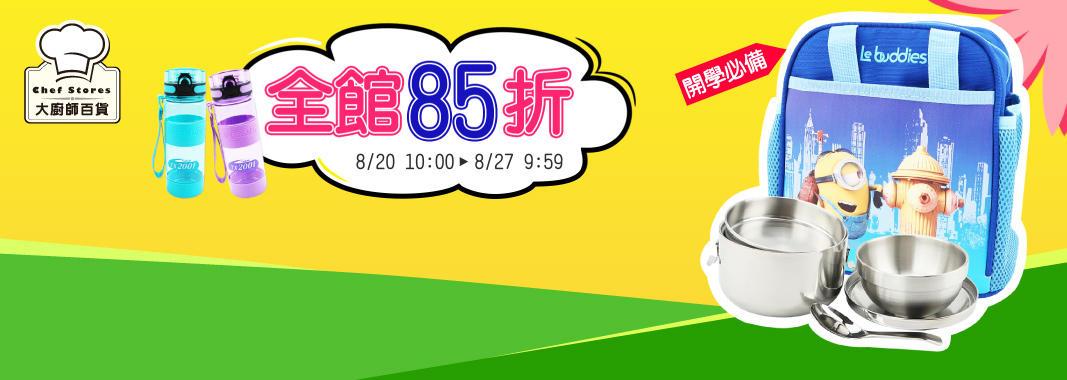 大廚師百貨 - 全店85折