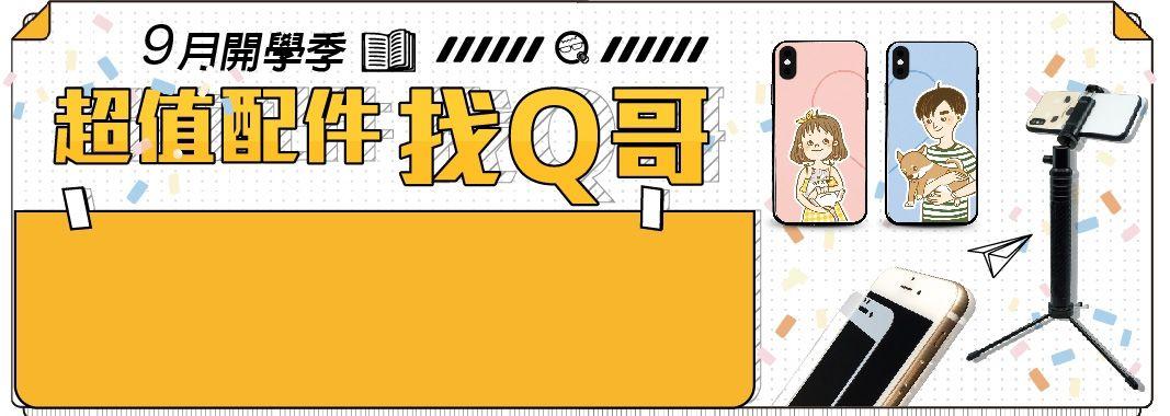 Q哥手機配件★全館5折還免運!
