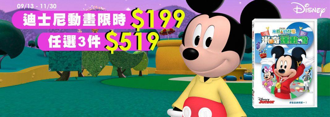 購潮8 迪士尼動畫限時特價