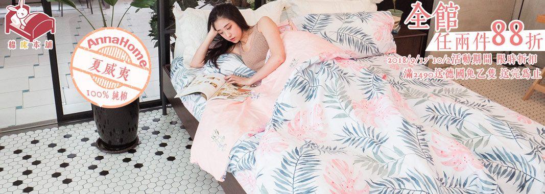 棉床本舖  2件88折