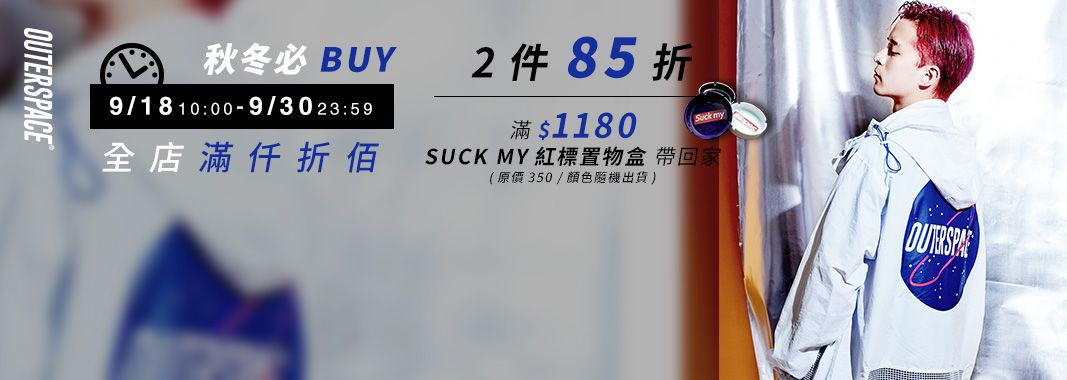 秋冬必BUY 85折