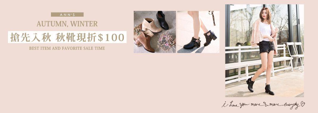 Ann'S 秋靴現折$100