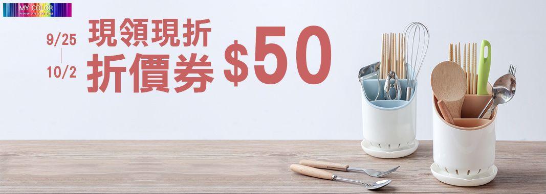 MY COLOR 折價券50元