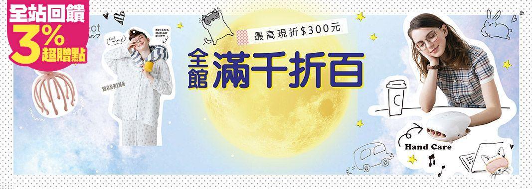 日本按摩抱枕第一品牌