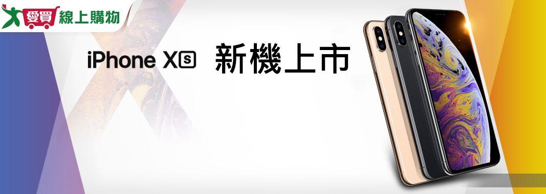 愛買  iphone Xs預購