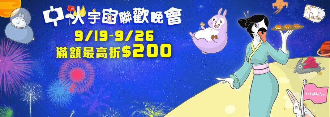 慶中秋 買額最高折200