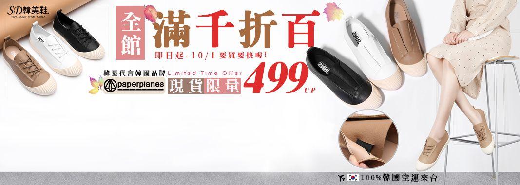 SD韓美鞋 滿千折百限量499起