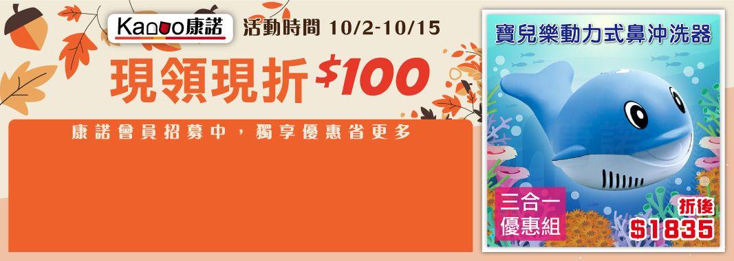 康諾 百貨週年慶現領現折$100