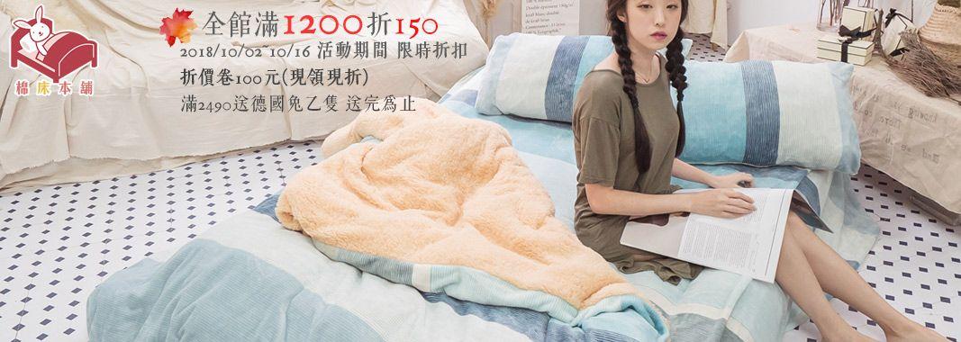 棉床本舖  滿1200折150