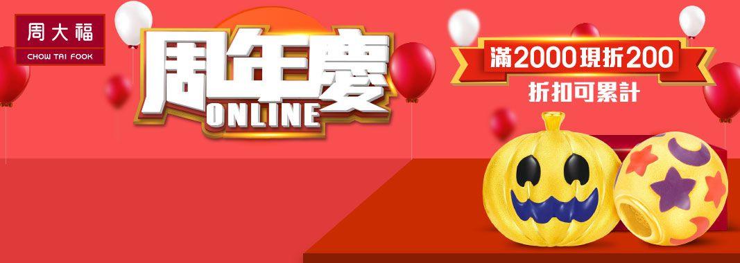 周年慶Online!全館滿額現折200