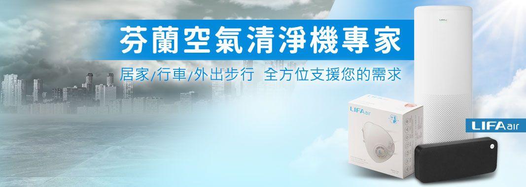 LIFAair 空氣清淨機