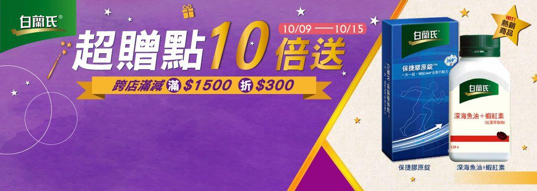 白蘭氏 跨店消費折300+超贈點10倍送