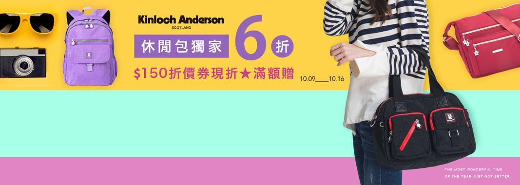 金安德森百貨週年慶獨家女包6折
