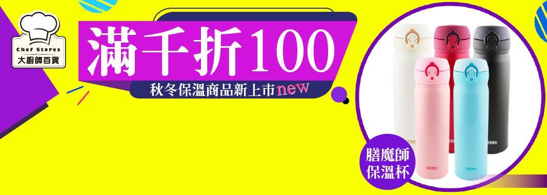大廚師百貨-滿千折100