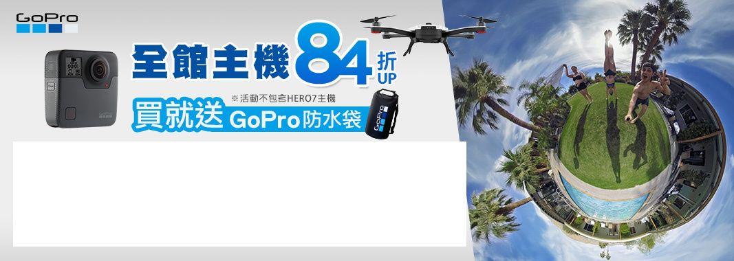 Gopro原廠配件消費滿2000打95折